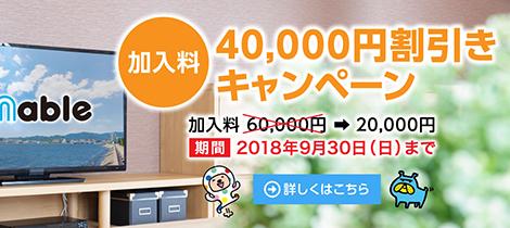 新規加入料5,000円無料キャンペーン
