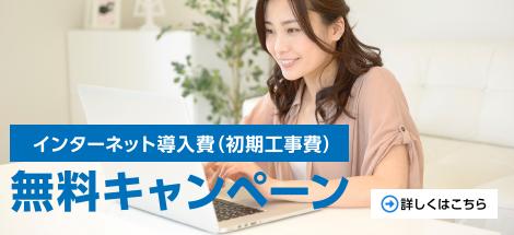 インターネット導入費(初期工事費)無料キャンペーン