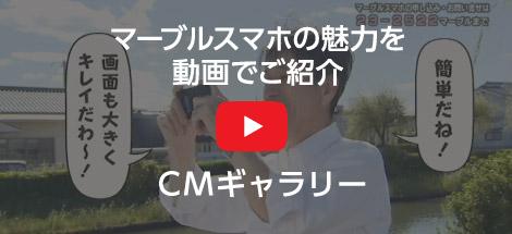マーブルフォンの魅力を動画でご紹介CMギャラリー