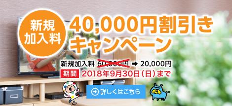 新規加入料40,000円割引きキャンペーン