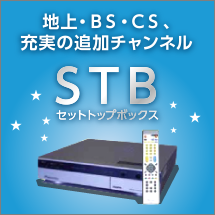 地上・BS・CS、充実の追加チャンネルセットトップボックス